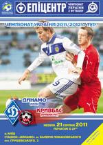 Программа к матчу «Динамо»- «Кривбасс»