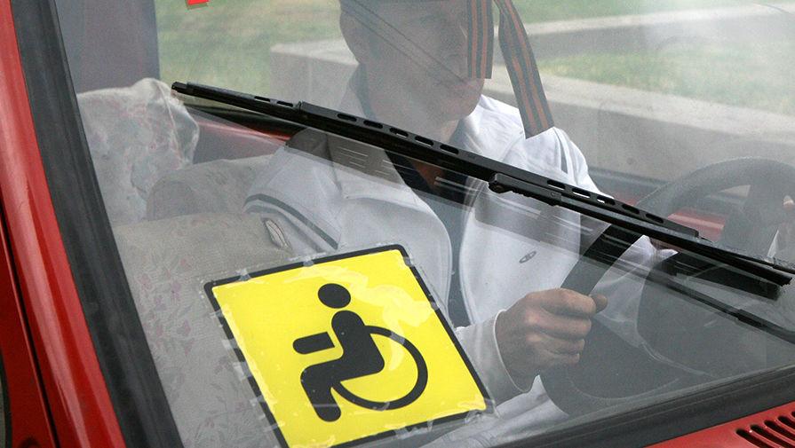 движение со знаком инвалид