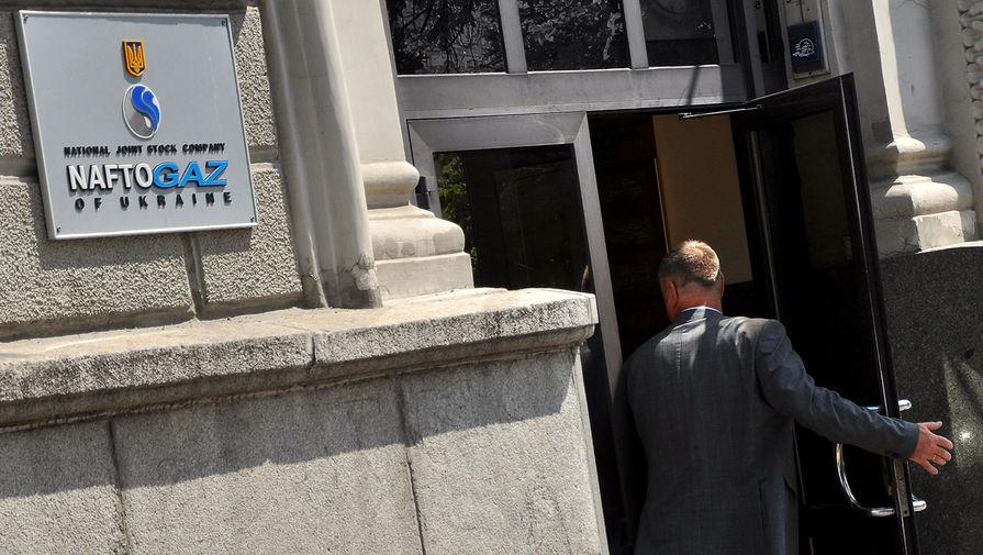 Наблюдательный совет Нафтогаза Украины ушел в отставку