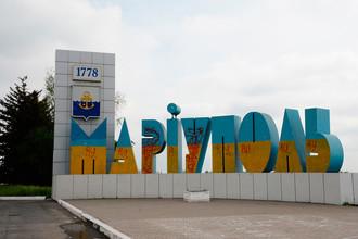 Въезд в Мариуполь
