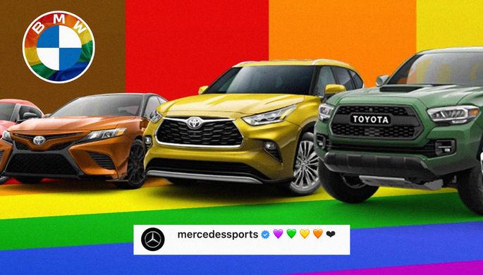 Месяц ЛГБТ: чем рискуют автокомпании в России