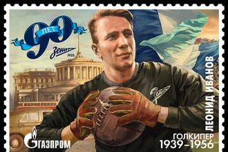 Серия марок о легендах ФК «Зенит»