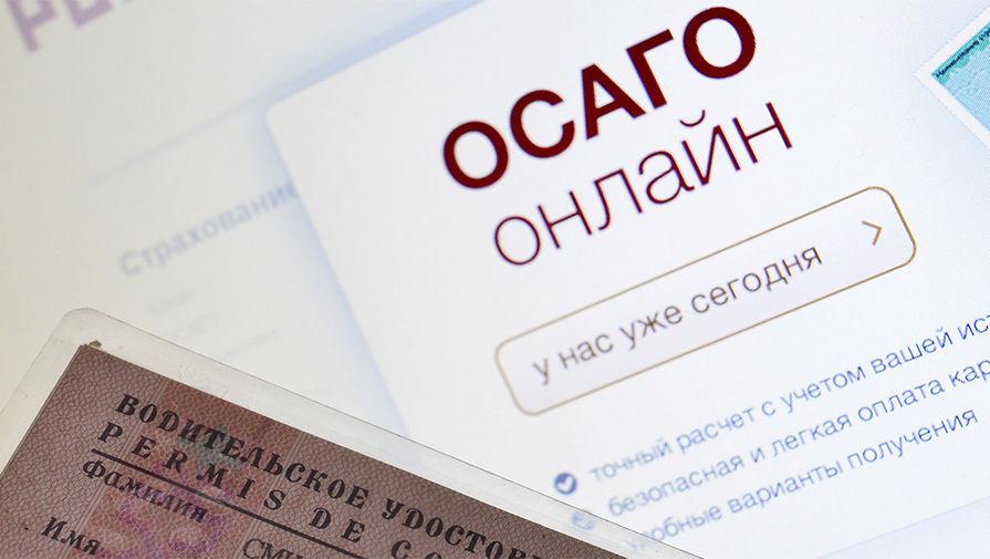 Страховые компании бойкотируют продажу полисов ОСАГО онлайн ...