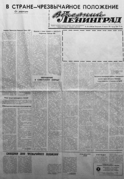 Первая полоса газеты «Вечерний Ленинград» от 19 августа 1991 года