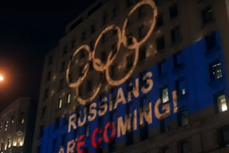 Фанаты устроили световое шоу напротив здания WADA