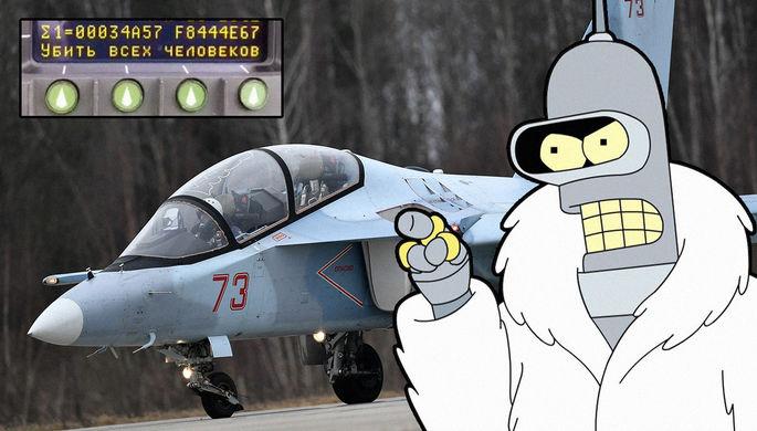 «УБИТЬ ВСЕХ ЧЕЛОВЕКОВ»: что скрывала кнопка на Як-130