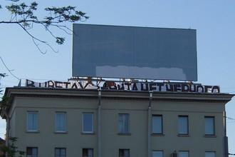 Этот баннер был вывешен на крыше дома напротив офиса «Зенита»