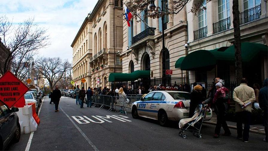 Генеральное консульство Российской Федерации в Нью-Йорке