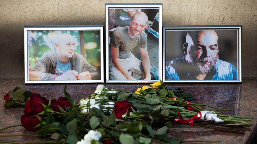 В СК РФ рассказали о ходе расследования убийства журналистов в ЦАР
