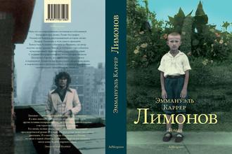 Обложка книги «Лимонов» Эммануэля Каррера