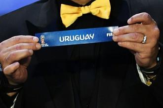 Уругвай стал первым соперником сборной России на чемпионате мира по футболу