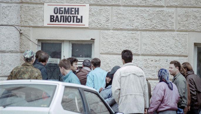 1994 год. Очередь в обменный пункт валюты гостиницы «Киевская», расположенный рядом с Киевским вокзалом, образовавшаяся из-за катастрофического роста курса валюты