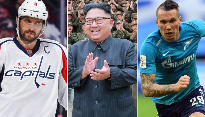 Ким Чен Ын, Овечкин, Заболотный: кто веселил в 2018-м