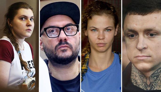 Анна Павликова, Кирилл Серебренников, Настя Рыбка и Павел Мамаев, коллаж
