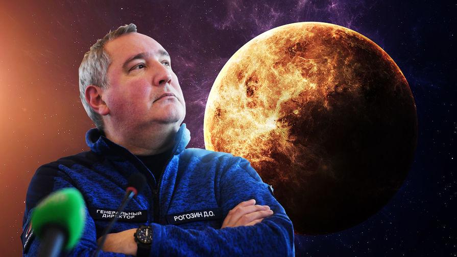 Эксперт раскритиковал обещание Рогозина лететь к Венере - Газета.Ru