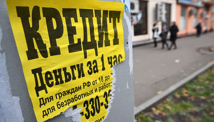В долговой яме: зачем россияне набрали кредитов