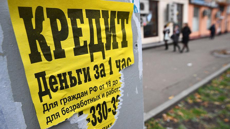За три квартала этого года кредиты россиянам выросли на 16,7%