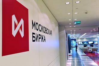 Офис московской биржи ММВБ-РТС