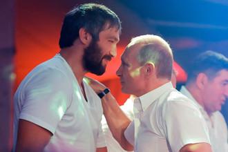 Хоккеист Александр Овечкин и президент РФ Владимир Путин