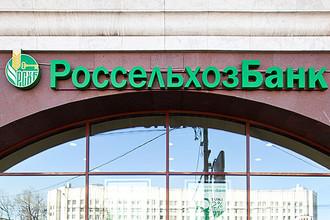 Превращение банка в госкорпорацию, а также полное исключение его из списка приватизации преждевременно, считают в правительстве