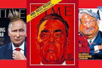 Жизнь в Time: «неприязнь к России чувствовалась всегда»