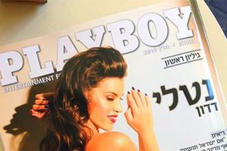 Вышел первый номер Playboy на иврите
