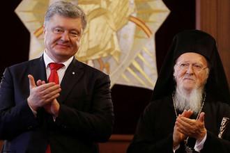 Президент Украины Петр Порошенко и патриарх Варфоломей, 3 ноября 2018 года