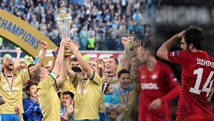 Чемпионство «Зенита» и провал «Спартака»