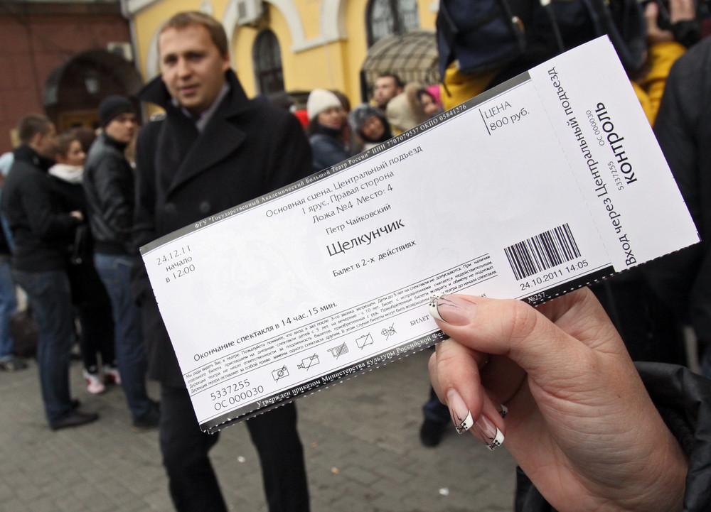 большой театр цены на билет