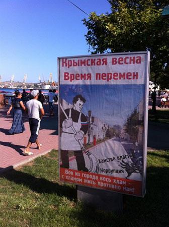 Патриотические плакаты в Феодосии