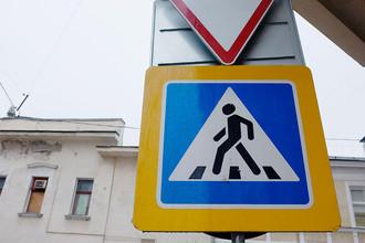 Дорожный знак в центре Москвы