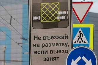 Информационный знак перед выездом на перекресток с «вафельной» разметкой