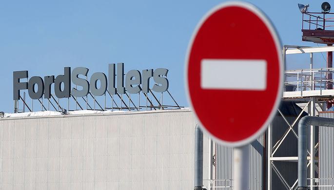 Первый пошел: Ford оставил российский Sollers без комплектующих