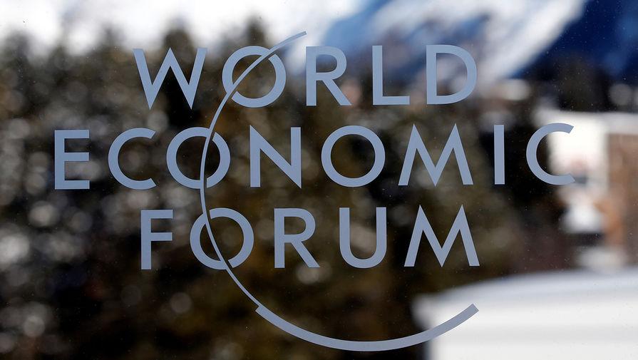 Всемирный экономический форум в Давосе, 21 января 2020 года