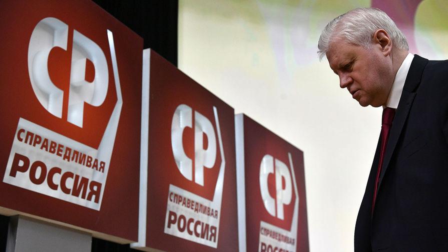Партия Справедливая Россия поменяла название