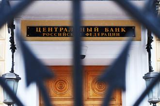 Здание Центрального банка России на Неглинной улице в Москве.