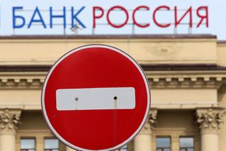 В мае клиенты продолжали забирать деньги из банка «Россия»