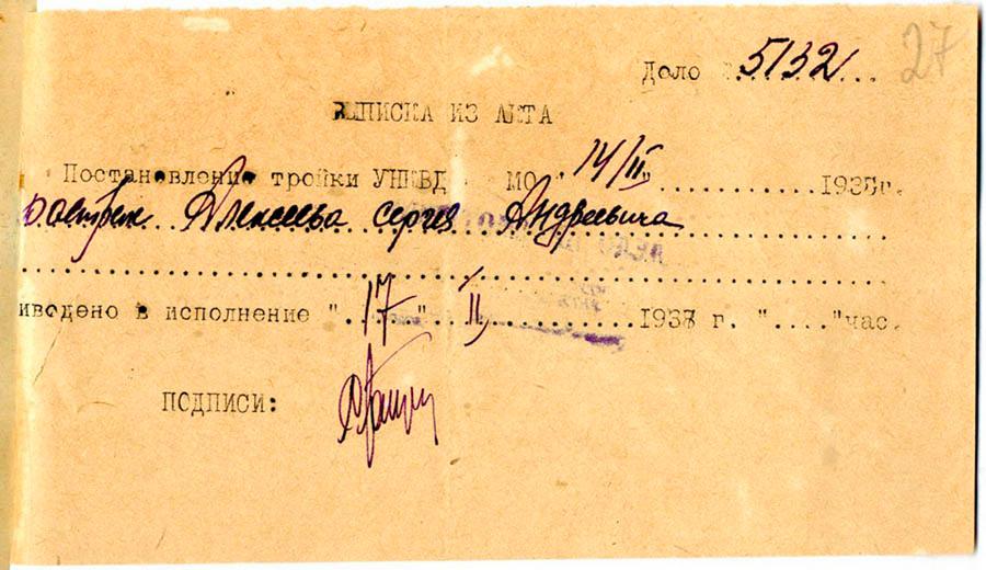 Выписка из акта о приведении приговора С.А. Алексееву в исполнение 17 февраля 1938 г.