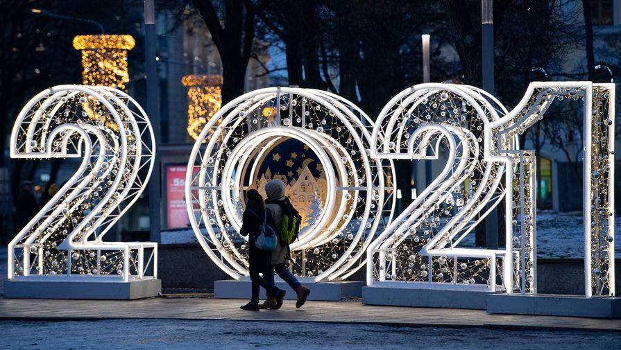 Россияне рассказали, чего больше всего боятся в 2021 году