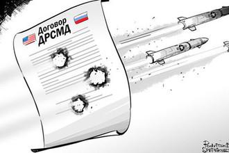 «Начнется гонка вооружений»: ДРСМД прекращает действие