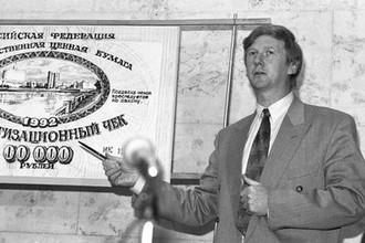 На пресс-конференции председателя Госкомимущества России Анатолия Чубайса на тему «Народная приватизация: акции, чеки», 1992 год