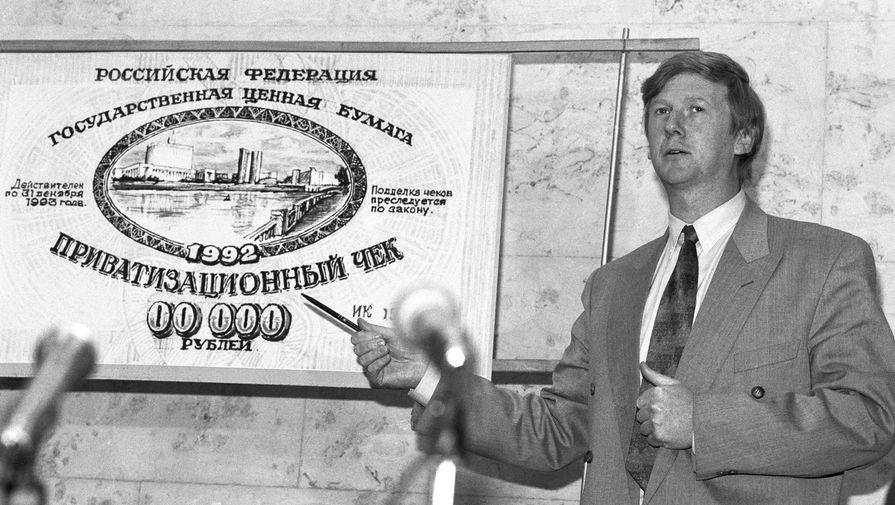 В августе 1992 года в России стартовала ваучерная приватизация - Газета.Ru