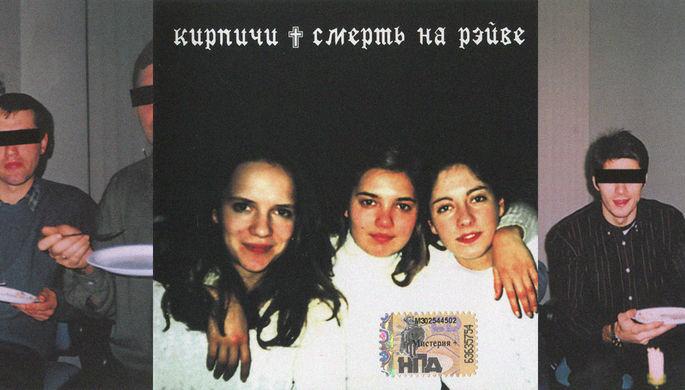 «Кирпичам» — 25: что стало с девушками с альбома «Смерть на рейве»