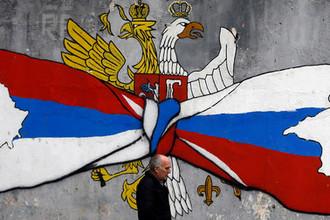 «Америка хочет ваши богатства»: что в Сербии думают о России