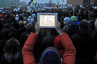 Многие из тех, кто пришел на Болотную площадь, были на митинге впервые