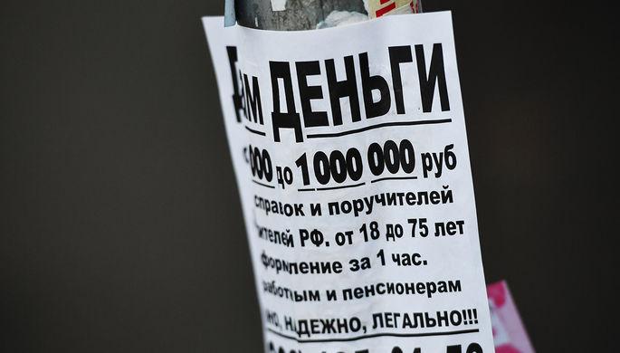 Не хватает на еду: россияне погрязли в долгах