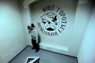 Помещения некоммерческого фонда «Город без наркотиков» в Екатеринбурге