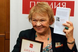 Мариэтта Чудакова получает приз за роман мужа
