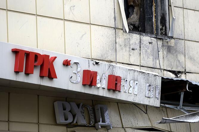 10 апреля 2018 года. Следы пожара на фасаде торгово-развлекательного центра «Зимняя вишня» в Кемерово после пожара