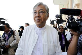 Новым президентом Мьянмы стал кандидат от оппозиции Тхин Чжо
